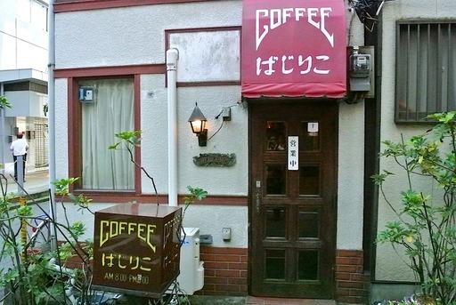 喫茶ばじりこ