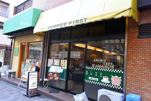 コーヒーショップ ファースト 麹町店
