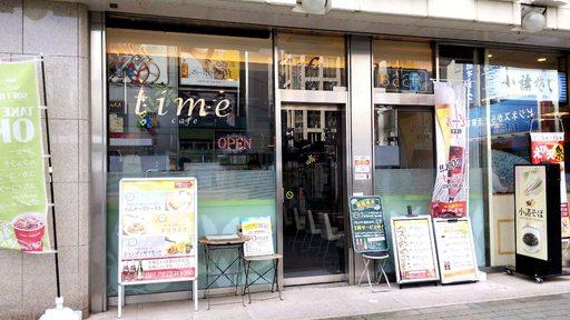 タイムカフェ