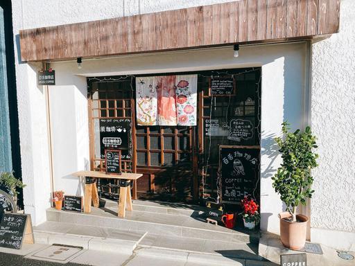 百舌珈琲店