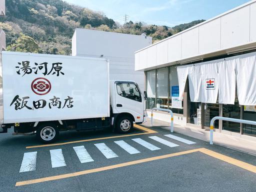 飯田商店のトラック