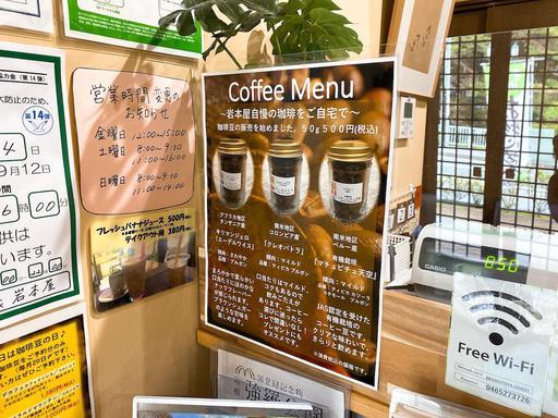 コーヒー豆販売