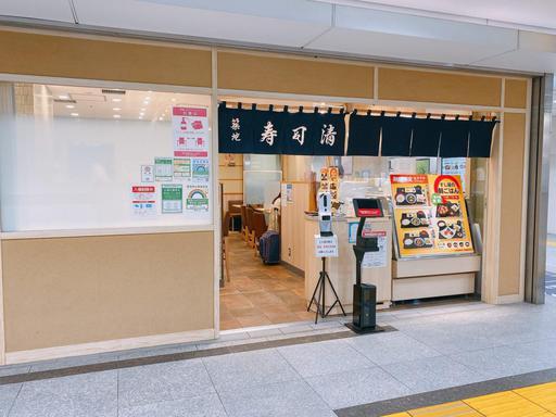 築地寿司清 東京グランスタ店