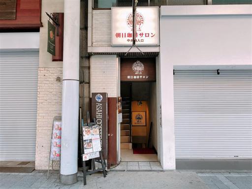 朝日珈琲サロン 胡町店
