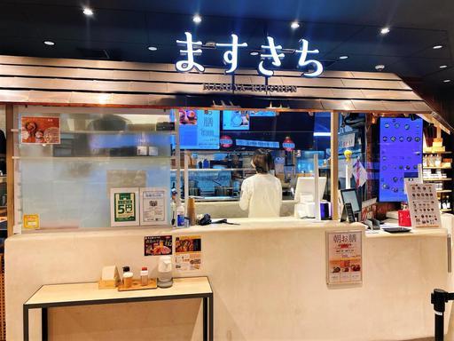 ますきち 広島バスセンター店